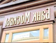 Як взяти кредит в Банку Москви